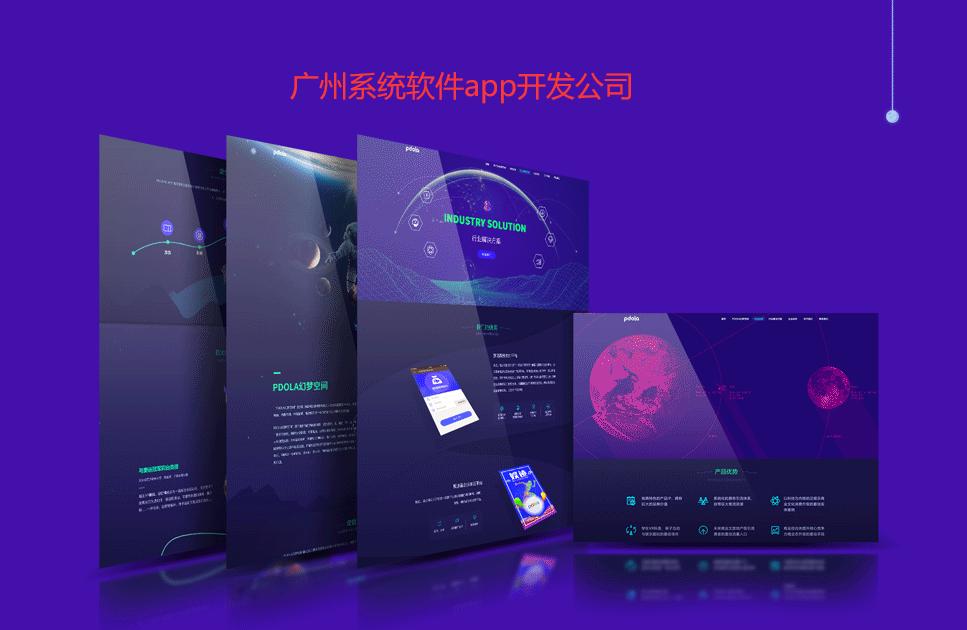 广州系统软件app开发公司 - app开发公司如何选择
