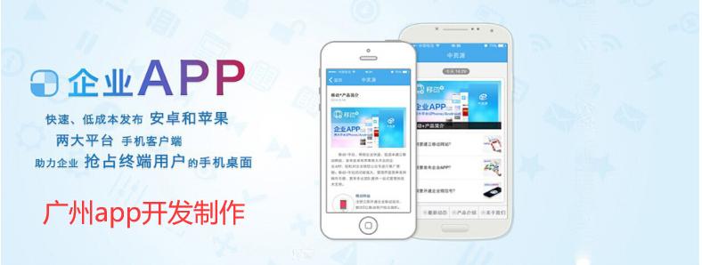 广州app开发制作