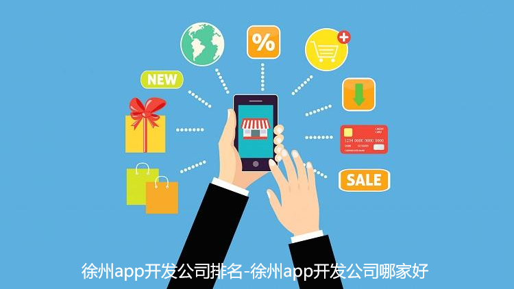 徐州app开发公司排名-徐州app开发公司哪家好