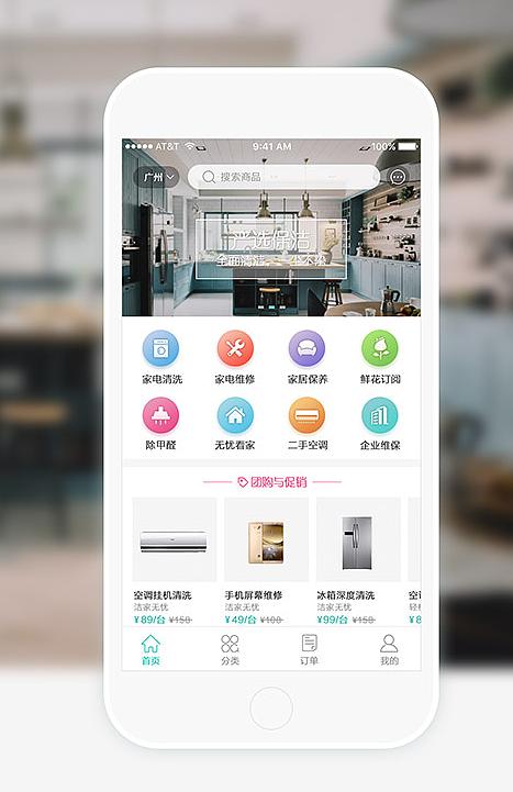 广州保洁app开发-家政保洁app开发-保洁服务app开发优势 + 功能解决方案