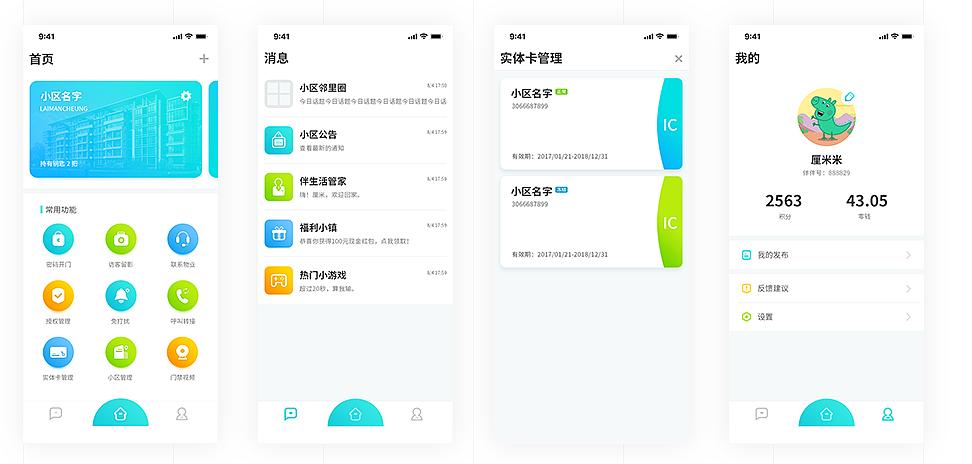 广州智能门禁APP开发-智慧门禁小区app开发