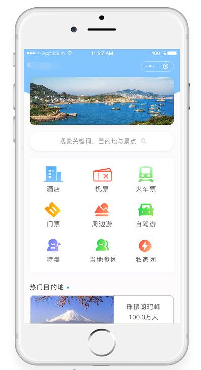 旅游小程序开发-旅游类的微信小程序开发-旅游类小程序开发需求
