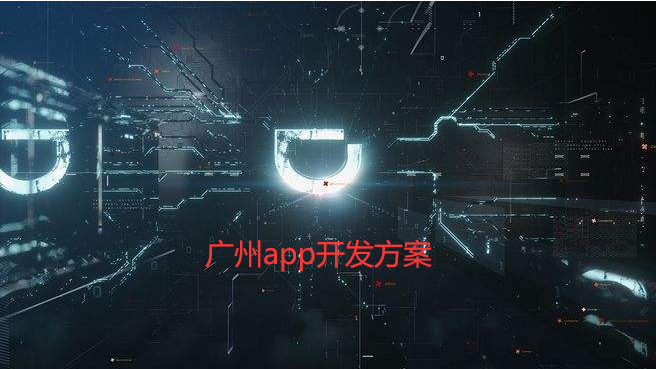 广州app开发方案