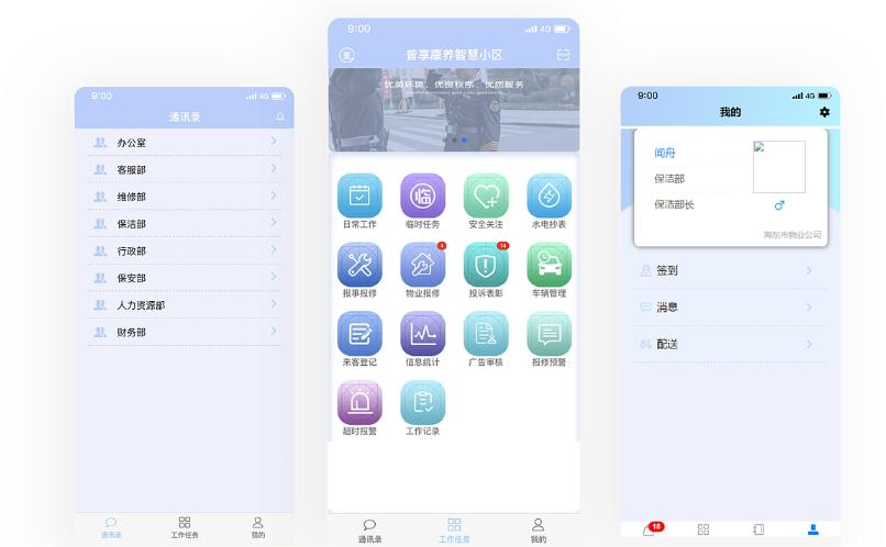 广州物业小程序开发