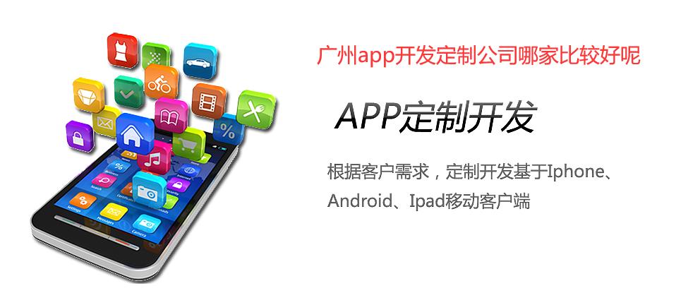 广州app开发定制公司哪家比较好呢