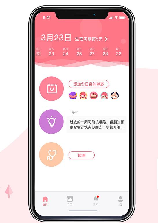 广州健康app开发-健康管理app开发-健康饮食app开发
