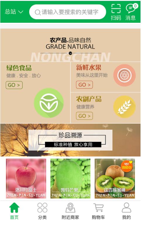 农村电商APP开发-开发农村电商app功能解决方案