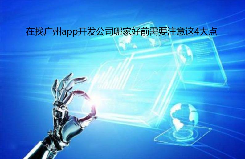 在找广州app开发公司哪家好前需要注意这4大点