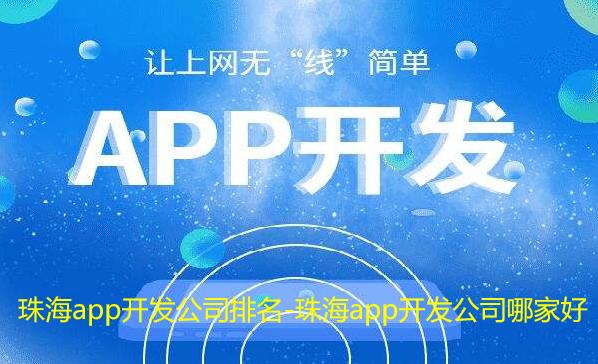 珠海app开发公司排名-珠海app开发公司哪家好