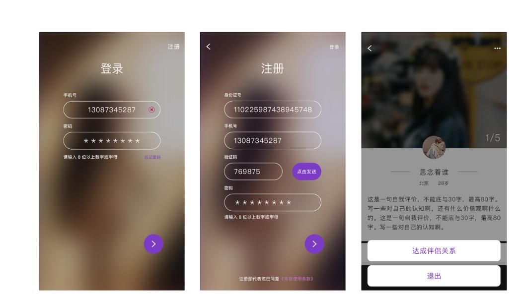 婚恋社交app
