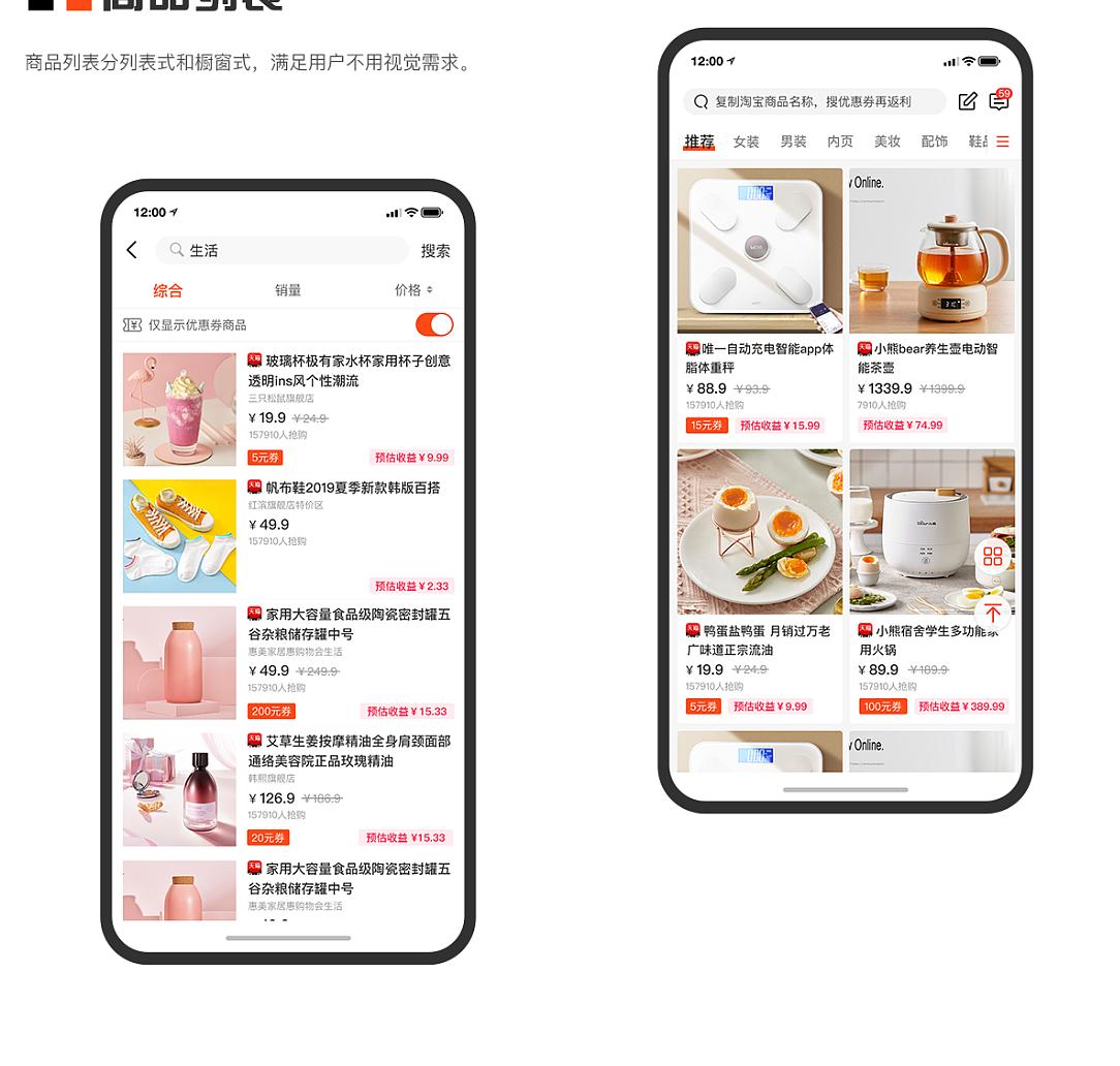 广州电商APP开发-电商app定制开发-电商app开发解决方案