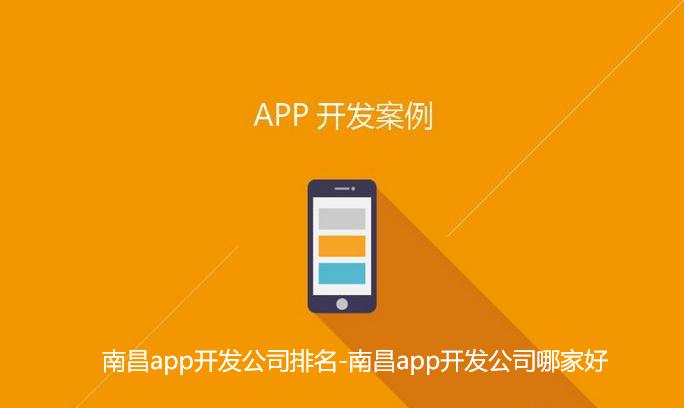 南昌app开发公司排名-南昌app开发公司哪家好
