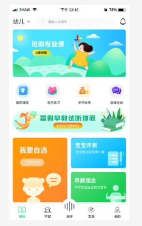 早教app