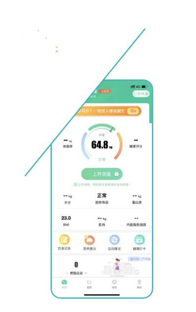 智能体脂秤app开发-体脂秤蓝牙app开发功能解决方案