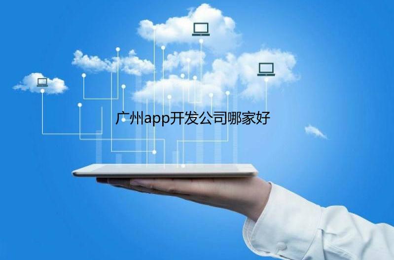 广州app开发公司哪家好
