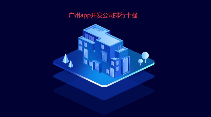 广州app开发公司排行十强