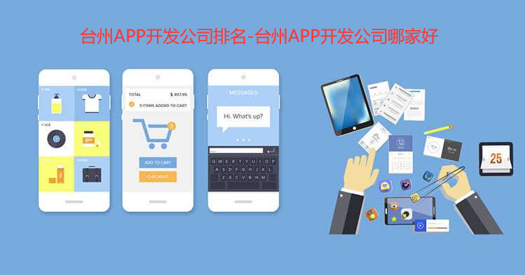 台州APP开发公司排名