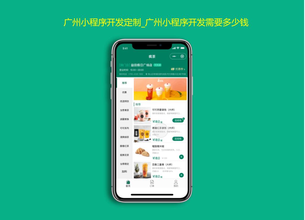 广州小程序开发定制
