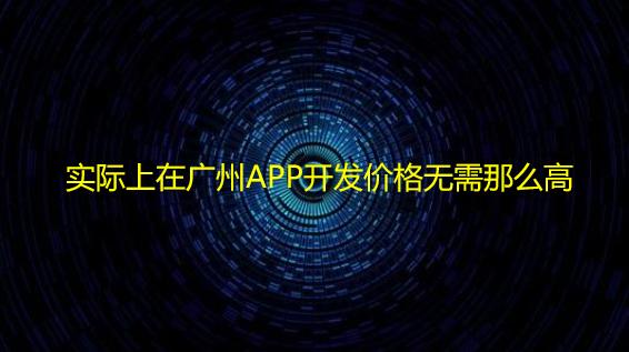 广州APP开发价格