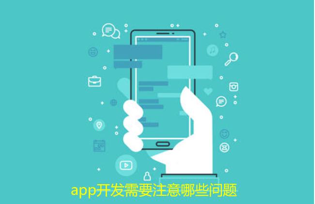 app开发需要注意哪些问题