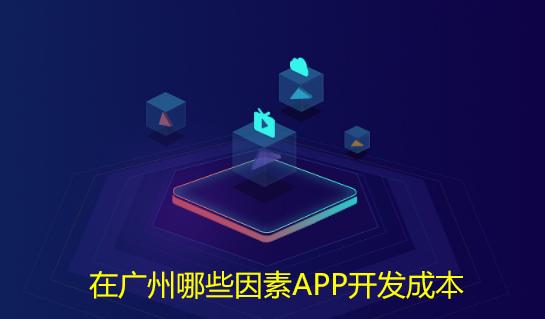 广州APP开发成本