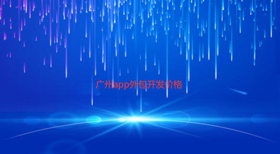广州app外包开发价格-广州app定制开发报价