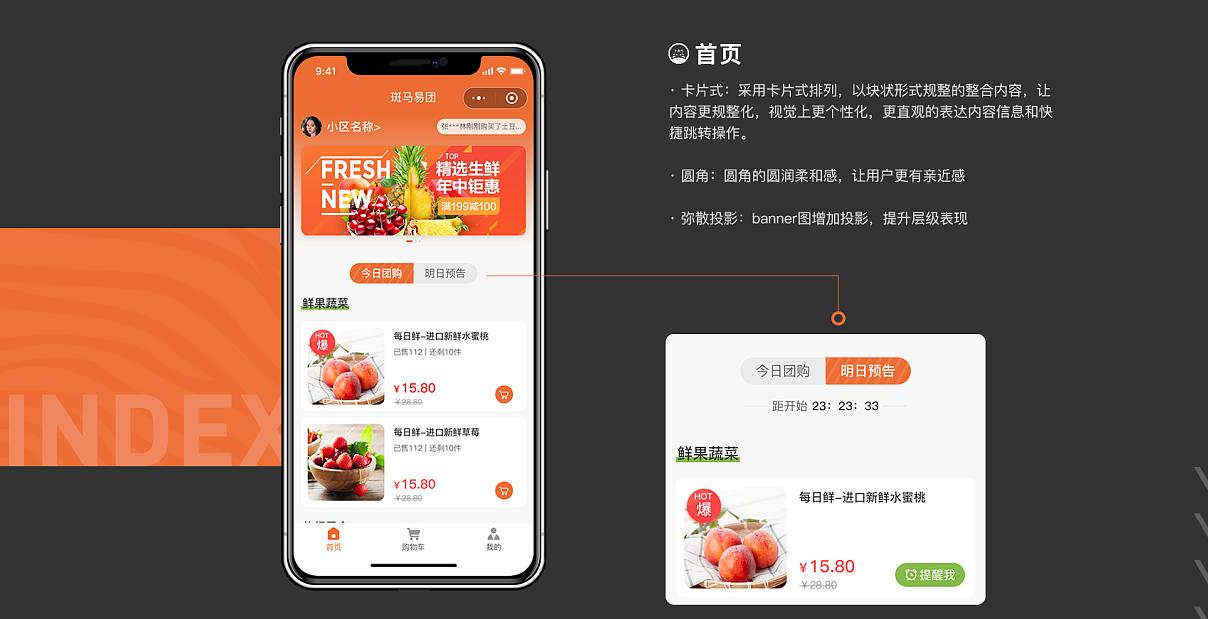 广州社区团购小程序开发定制解决方案-社区团购小程序开发多少钱