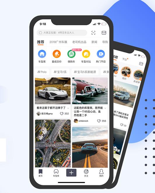 广州汽车app开发_汽车资讯app开发功能特点
