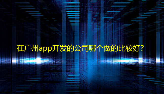 在找广州app开发公司哪家做的比较好?