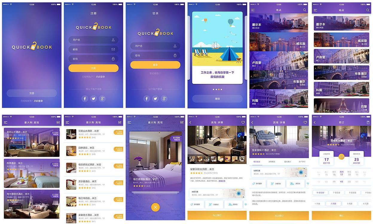 酒店预订app功能开发_酒店预约app功能开发