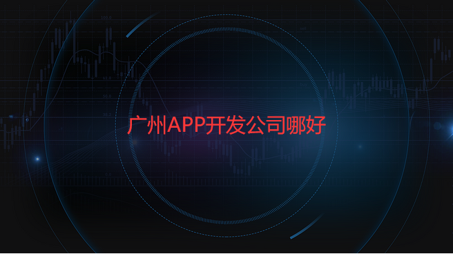 广州APP开发公司哪好