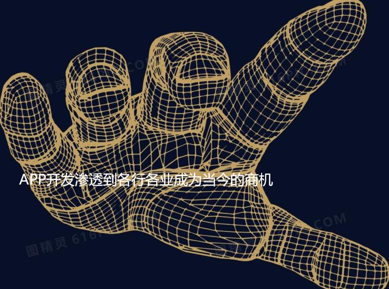 「广州」APP开发已经渗透到各行业成为当今的商机