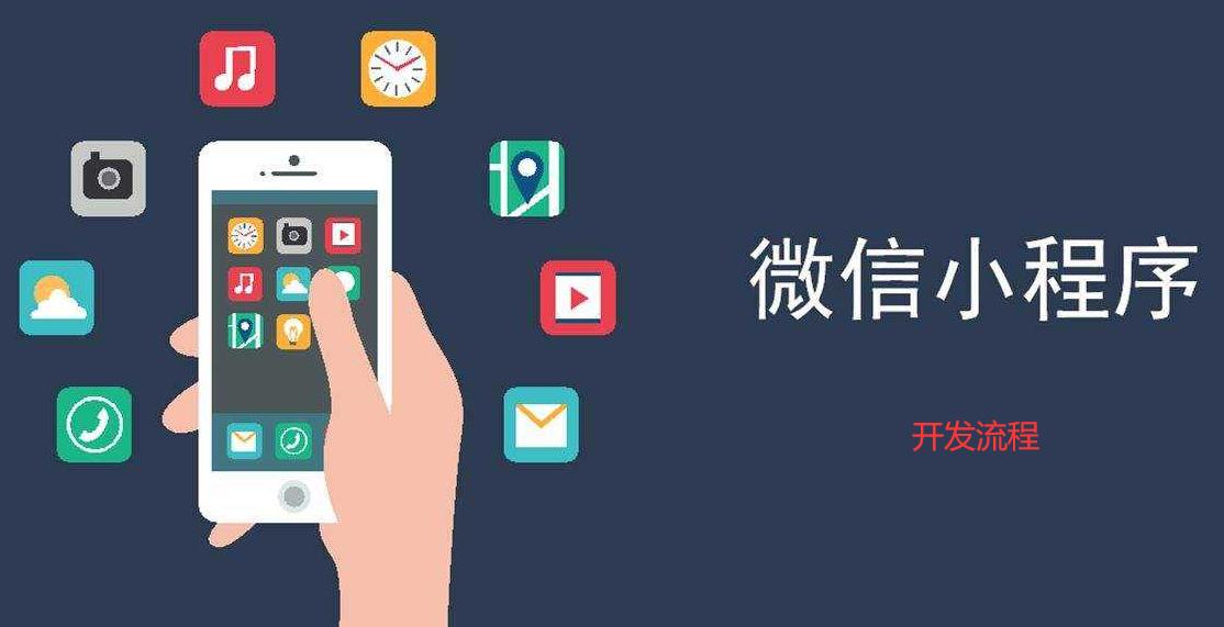 广州小程序开发流程_广州外包小程序开发步骤