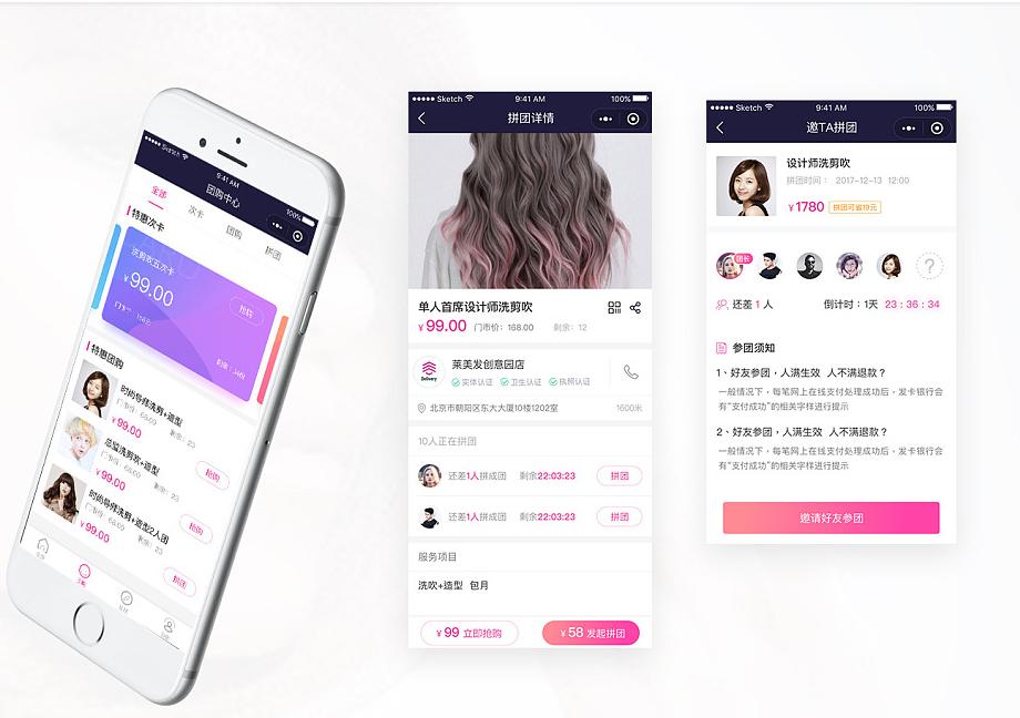 广州理发小程序开发功能解决方案_广州美容美发小程序开发