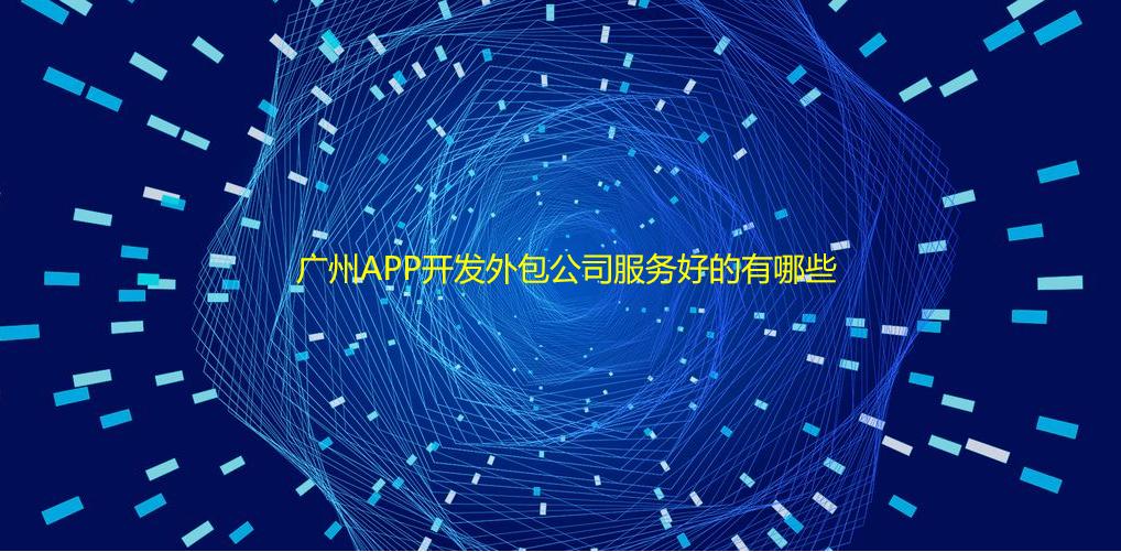 广州APP开发外包公司