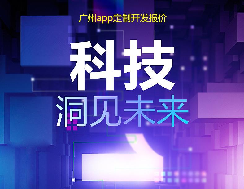 广州app定制开发报价
