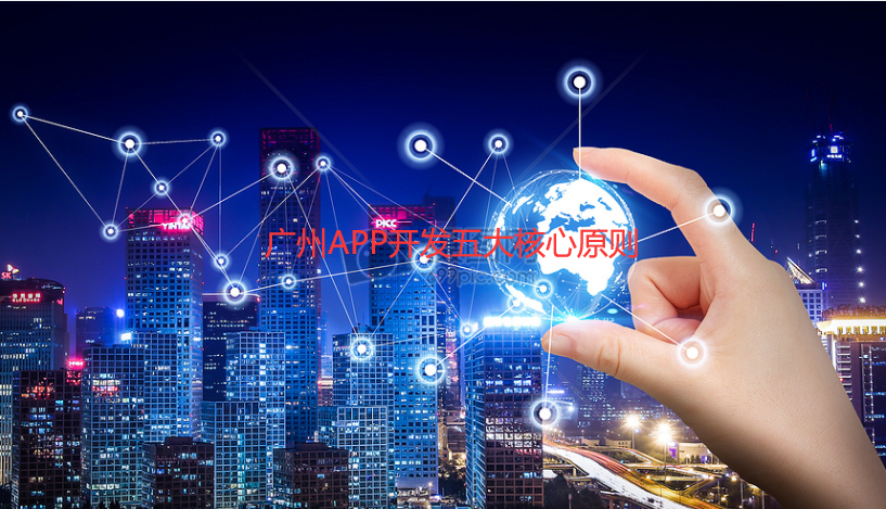 广州APP开发五大核心原则
