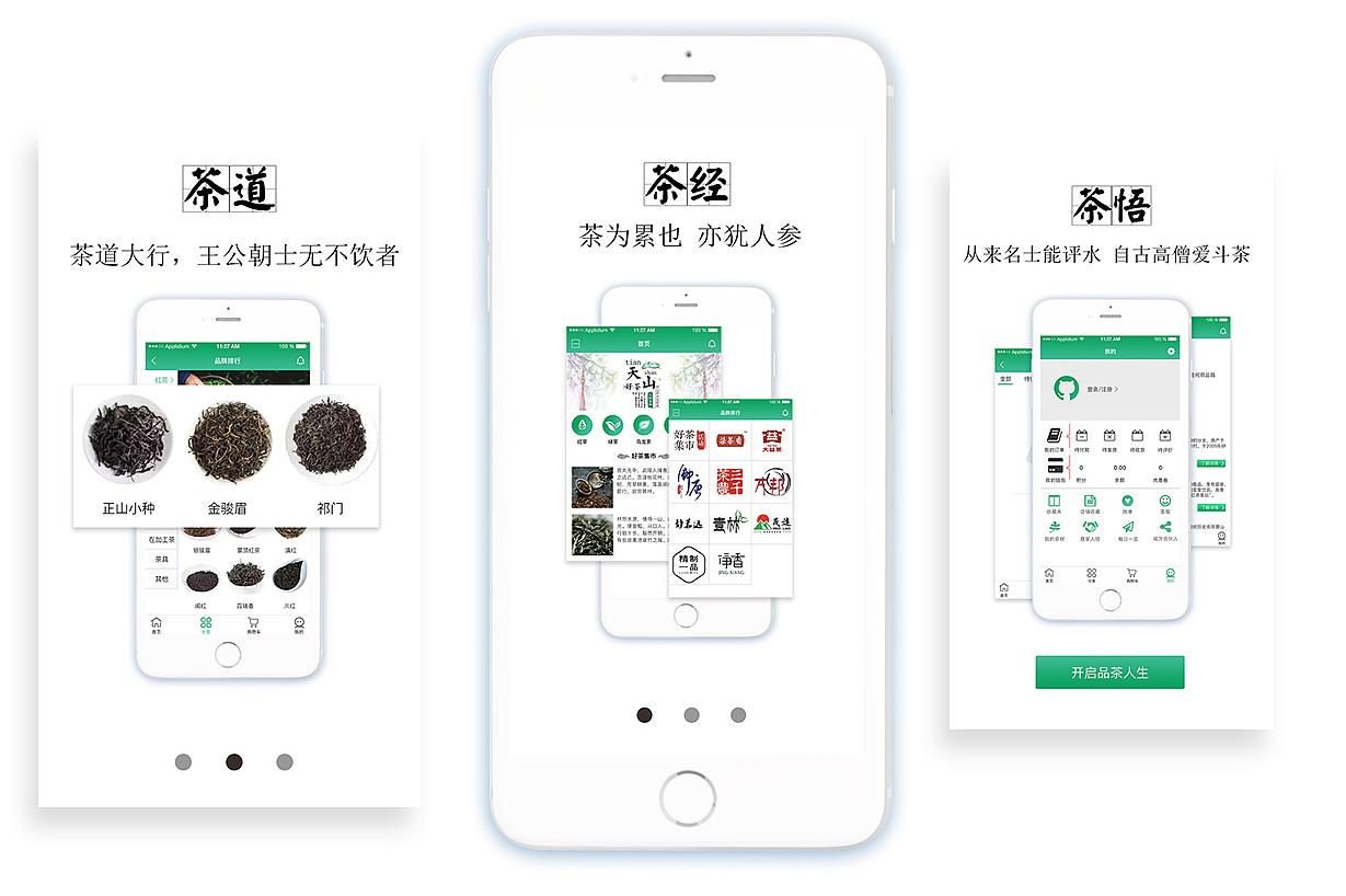 茶叶app开发_茶叶商城app开发有哪些好处 + 功能解决方案