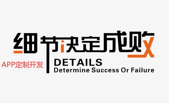广州APP开发十大开发细节