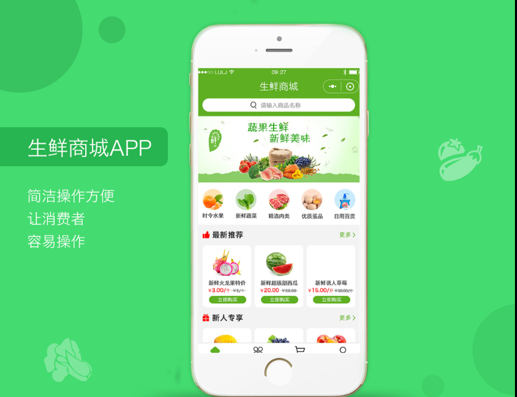 广州生鲜商城APP开发_广州生鲜购物APP开发优势 + 功能解决方案