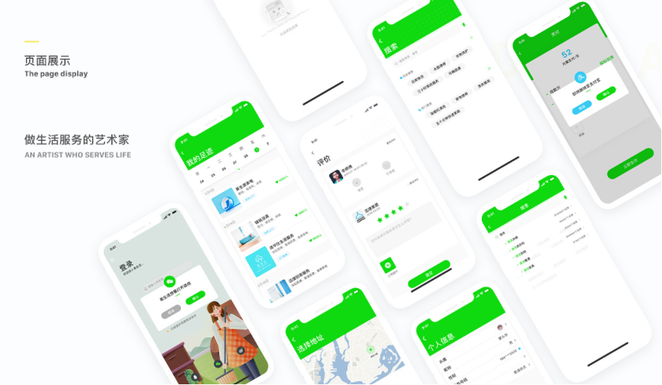 本地生活服务app开发