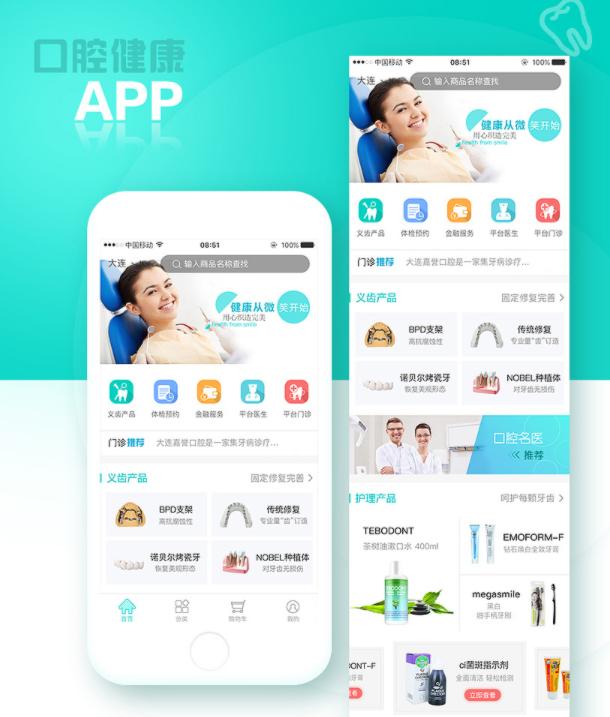 广州口腔健康APP开发_口腔医院app开发文档