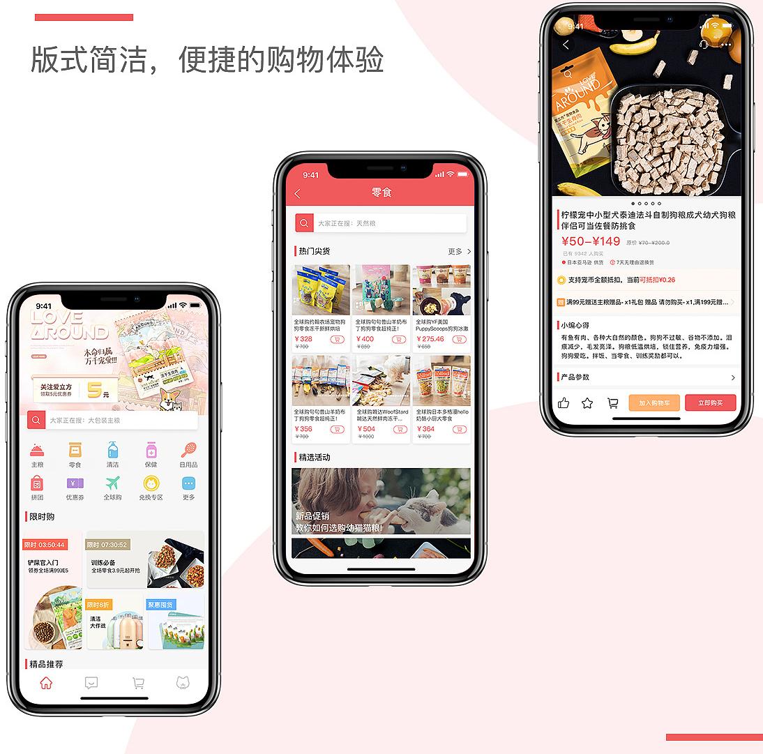 宠物电商app开发