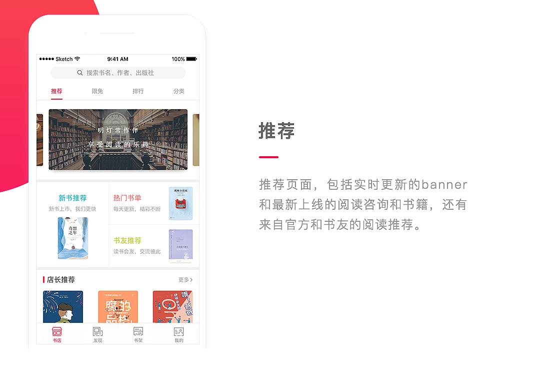 网上书店APP开发功能解决方案_书店app开发市场调研