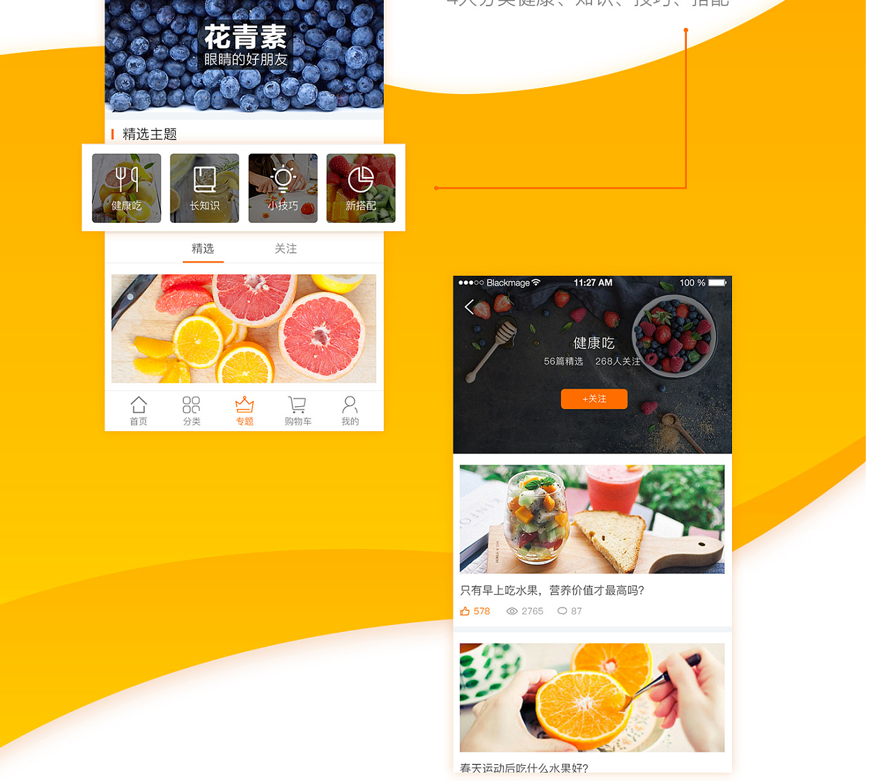 广州水果商城APP开发-水果商城APP设计与开发优势