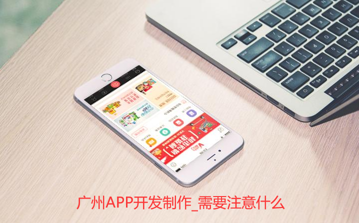 广州APP开发制作_需要注意哪些
