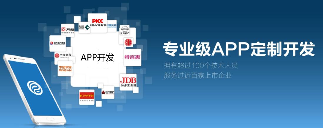 选择在广州开发APP会有哪些意外收获呢?