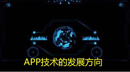 APP技术的发展方向