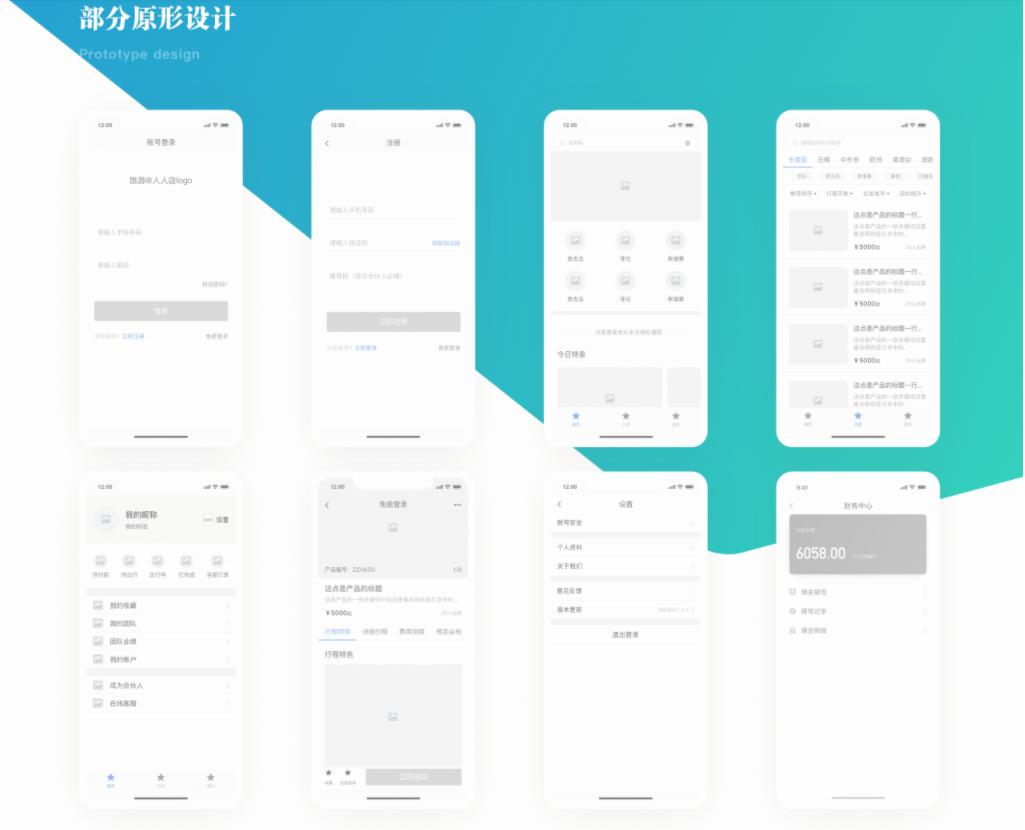 旅游APP开发中界面设计如何满足用户定制