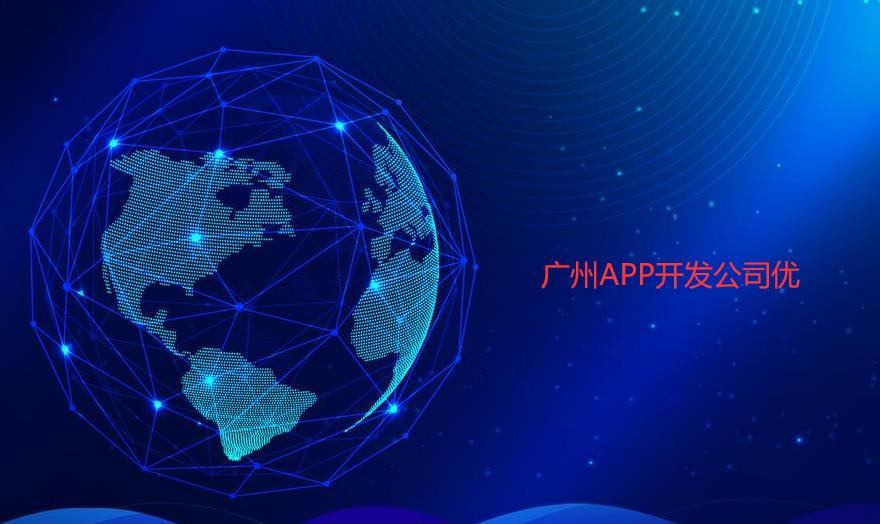 广州APP开发公司优势